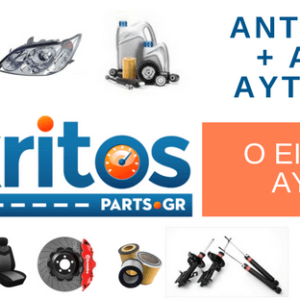 Ανταλλακτικά Αυτοκινήτων Kritos Parts