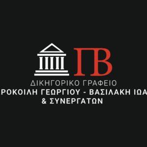 PV Law | Παροχή ολοκληρωμένων νομικών υπηρεσιών στο Ηράκλειο Κρήτης