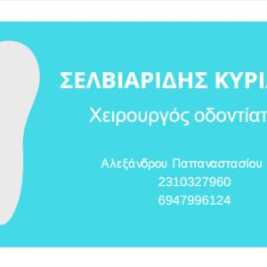 ΟΔΟΝΤΙΑΤΡΕΙΟ ΣΕΛΒΙΑΡΙΔΗΣ ΚΥΡΙΑΚΟΣ