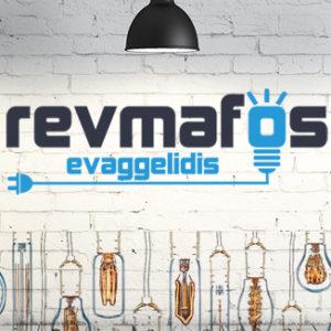 RevmaFos Ευαγγελίδης