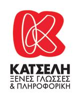 Φροντιστήριο ξένων γλωσσών Κατσέλη – Παλλήνη