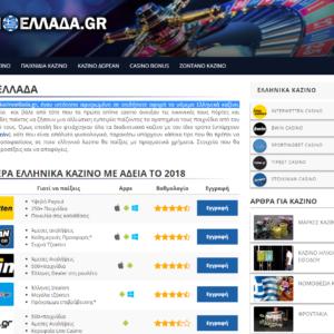 kazinoellada.gr