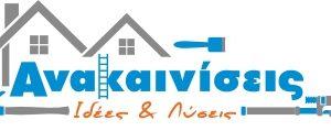 Ανακαινιση σπιτιου - ανακαινιση καταστηματος