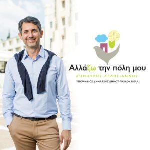 Υποψήφιος δήμαρχος Παύλου Μελά | Δημήτρης Δεληγιάννης