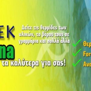 www.greekouzina.gr