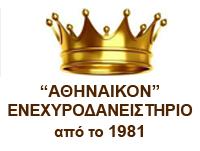 Ενεχυροδανειστήριο Αθηνών - Ενεχυροδανειστήριο & Αγορά Χρυσού