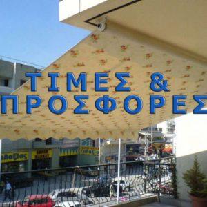 Τέντες Αθήνα