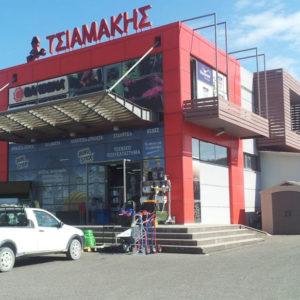 Τσιαμάκης ΟΕ