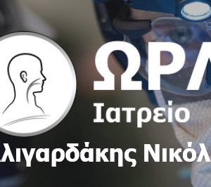 ΩΡΛ Ιατρείο Συλλιγαρδάκης Νικόλαος