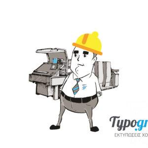 Typografos.Gr Εκτυπώσεις Χονδρικής