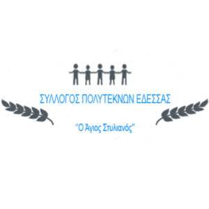 Λογότυπο Συλλόγου Πολυτέκνων Έδεσσας