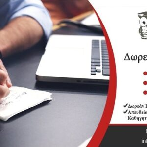 Πτυχιακές Εργασίες, Φοιτητικές Εργασίες, Υποστήριξη Φοιτητών