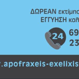 αποφραξεις θεσσαλονίκη - εξέλιξις