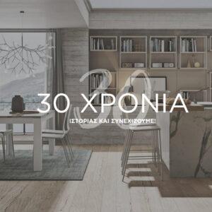 30 χρόνια έπιπλα κουζίνας και όχι μόνο, Pagonas Home