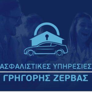 Ασφαλιστικές Υπηρεσίες Γρηγόρης Ζέρβας