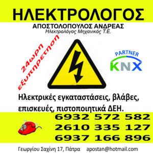 ηλεκτρολόγος Πάτρα Αποστολόπουλος Ανδρέας