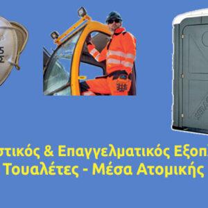 Ενοικίαση και Πώληση Χημικών Τουαλετών στο Ηράκλειο Κρήτης