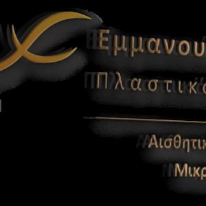 Εμμανουήλ Κυριτσάκης Πλαστικός Χειρουργός
