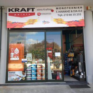 Μονωτεχνική Γ.Ηλιάκης & ΣΙΑ ΟΕ -Κατάστημα οικοδομικών υλικών