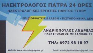 ΗΛΕΚΤΡΟΛΟΓΟΣ ΠΑΤΡΑ ΑΝΔΡΙΟΠΟΥΛΟΣ ΑΝΔΡΕΑΣ